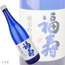 ノーベル賞晩餐会提供酒!福寿 純米吟醸酒【神戸酒心館】720ml