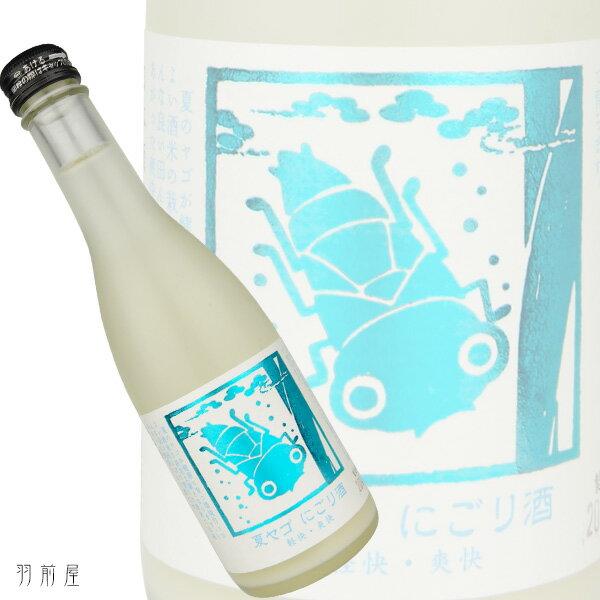 泉橋酒造『夏ヤゴ にごり酒』