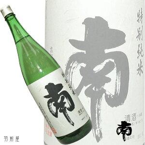 キレのある辛口純米酒レギュラー酒の純米酒入荷!南特別純米酒【南酒造場】1800ml