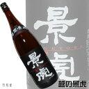 人気銘柄「景虎」の限定酒 新潟の地酒酒座景虎本醸造酒【諸橋酒
