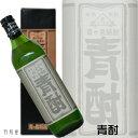 東京にもあった!幻の芋焼酎青酎 池の沢【青ヶ島酒造】700ml