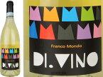 フランコ・モンド モンフェラート ビアンコ2011【Franco Mondo】750ml