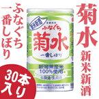 【送料無料】新米新酒ふなぐち菊水一番しぼり200ml 2017年11月25日発売予定