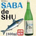【送料無料】サバデシュ SABA de SHU 1800ml 吉久保酒造