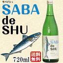 【送料無料】サバデシュ SABA de SHU 720ml 吉久保酒造