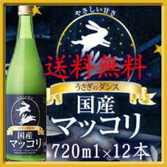 国産米100%使用し、マッコリの醸造方法と、日本酒の伝統の技とで造った、安心安全の国産マッコ...