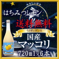 国産米100%使用し日本酒の伝統技法で醸した安心安全の 国産マッコリに、 レモン果汁とはちみつ...