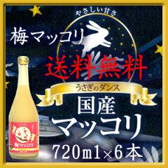 国産米100%使用し、日本酒の伝統技法で醸した安心安全の国産マッコリに、国産梅果汁100%を加...
