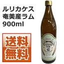 【送料無料】ルリカケス 奄美産ラム 40度 900ml