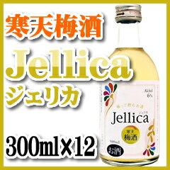 梅の都水戸の代表銘柄一品のぷるぷる梅酒。寒天梅酒 Jellica(ジェリカ) 300ml×12本