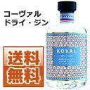 【送料無料】コーヴァル ドライ・ジン 47% 500ml