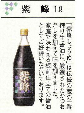 柴沼醤油 紫峰しょうゆ 1000ml【茨城】