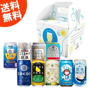 【送料無料】日本全国クラフトビール飲み比べセット 9本