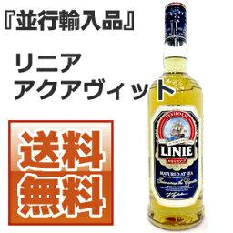 【送料無料】リニア アクアヴィット 41.5度 700ml