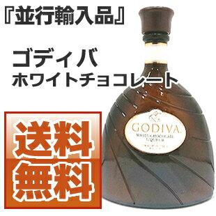 【送料無料】GODIVA ゴディバ ホワイトチョコレート 750ml 15° 箱付 並行輸入品