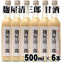 米と米こうじのみの添加物不使用の本物の甘酒です。麹屋清三郎 甘酒 500ml×6本