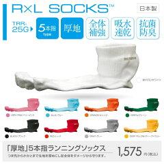 TRR-25Gは生地を厚地にし足の保護力と耐久性を向上したモデル。裸足のような履き心地と様々なダ...