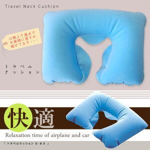 ネックピロー 機内で車内でバスで旅行での移動時にエアー枕があれば疲れも軽減!長時間の移動の...