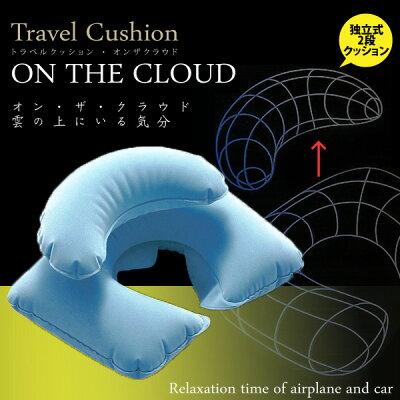 空気枕 まるで雲の上にいる気分!快適な長距離旅行やフライトの必需品にどうぞ! 2段式の小さい...