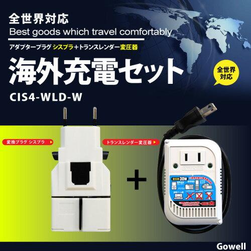海外用充電セット CIS4-WLD-W(トランスレンダー+シスプラ)【送料無料【代引不可 メール便 簡易包...