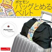 ポケモン トラベル スーツケース ポケモントラベル