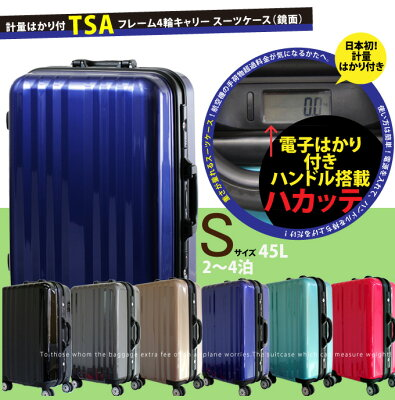 NHK「おはよう日本」まちかど情報室で紹介されました。日本初!重さが量れるスーツケース!超軽...