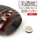 陶器の湯たんぽ 専用[交換用パッキン]■2個セット■