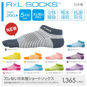 R×L SOCKS TRR-20Gアールエルソックス TRR20G5本指ソックス 全体補強 厚地タイプ短距離〜長距離向けランニングソックス送料無料・メール便【RCP1209mara】
