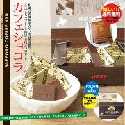 サッポロ ショコラ カフェラテ チョコレート ドリップカフェコーヒー プチギフト スイーツ バレンタイン ホワイト