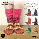 インド北部ヒマーチャル プラデーシュ州から届いた・手編みのカバーソックス Mアクリル