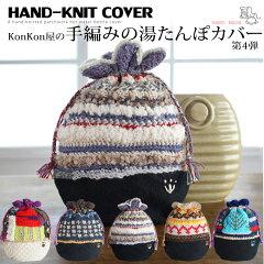 【オリジナルハンドメイド】陶器の湯たんぽと相性抜群♪「KonKon屋」手編みの湯たんぽカバー第…