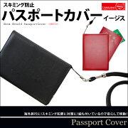スキミング パスポート イージス ネックストラップ セキュリティー ゴーウェル