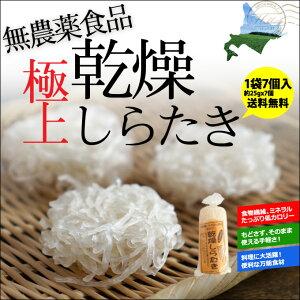 食物繊維、ミネラルたっぷり低カロリー!北海道の農産物販売所で売れてます!もどさずそのまま...