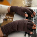 日本製【送料無料】プレミアム最上質シルク手袋 ハンド ウォーマー 指なし手袋[フィット]M/Lサイズ【送料無料/普通郵便】