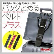ブラック ネイビー スーツケース ゴーウェル