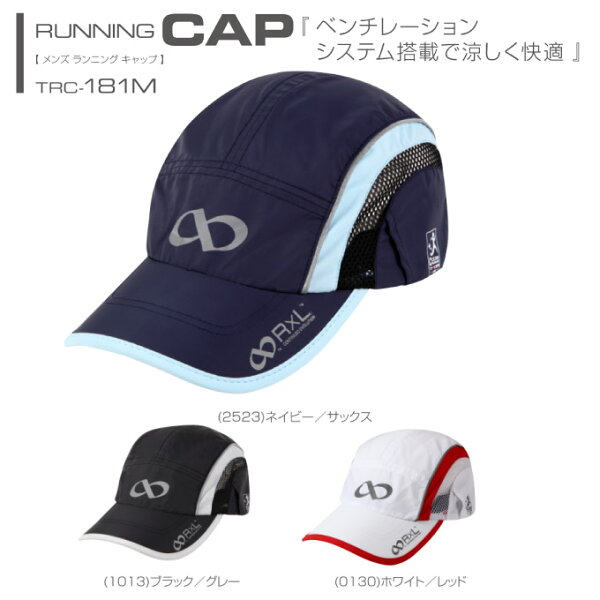 TRC-181MR×Lメンズランニングキャップ /メール便(MD便) ランニングキャップランニング用帽子キャップ帽子レディースラ