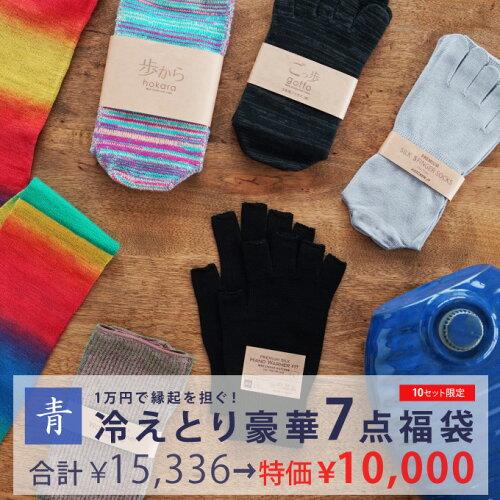 さきっちょオリジナル 冷えとり福袋 1万円で縁起を担ぐ!冷えとり女子の青い豪華7点福...