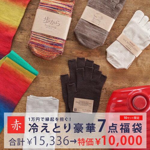 さきっちょオリジナル 冷えとり福袋 1万円で縁起を担ぐ!冷えとり女子の赤い豪華7点福...