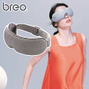 breo ブレオ iSee エアーマスク アイマスク BRE-1200H 目元ケア USB充電 コンパクト リフレッシュ アイマッサージャー 目元エステ 疲れ目 ドライアイ KZ TS