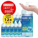 アルコール ハンドジェル 500ml 12本セット 日本製
