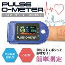 パルスゼロメーター 体調指数 脈拍数 測定器 脈拍計 指脈拍 健康管理 OMC-CNPM001 IT (WEB限定) KS