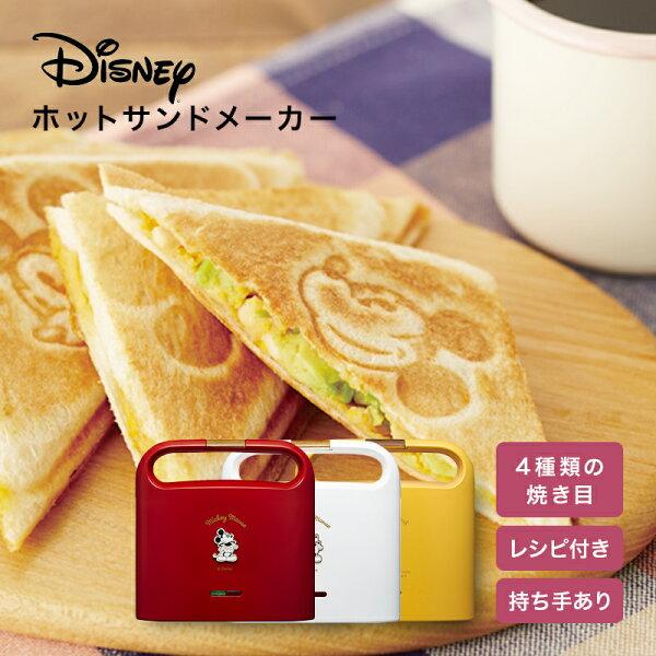 DisneyホットサンドメーカーTSH-701Dプーさんイエローミッキーレッドおしゃれかわいい自宅家庭おやつ朝食トースターディズ