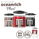 oceanrich オーシャンリッチ 自動ドリップ・コーヒーメーカー Plus 3色 コーヒー ドリップ 珈琲 押すだけ YY (WEB限定
