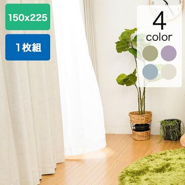 高機能カーテン At homeフォグ 1枚入り 150×225cm (グリーン、パープル、ブルー、アイボリー) 断熱・遮音・遮光