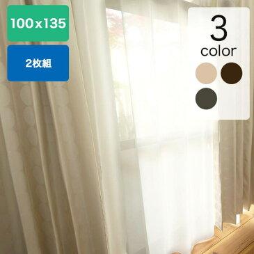 高機能カーテン 2枚組 At homeニナリス 100×135cm (アイボリー、ブラウン、ダークグレー) 断熱・遮光・遮音