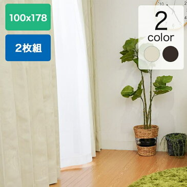 高機能カーテン At home リモートカーテン 2枚組 100×178cm (ブラウン、アイボリー) 断熱・遮音・遮光