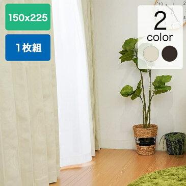 高機能カーテン At home リモートカーテン 1枚入り 150×225cm (ブラウン、アイボリー) 断熱・遮音・遮光