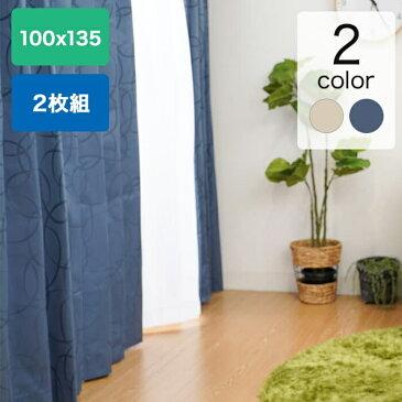 高機能カーテン At homeラッセル 2枚組 100×135cm (ネイビー、ベージュ) 断熱・遮音・遮光