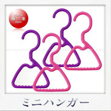 曙産業 ミニハンガー セット(4本組)(パープル&ピンク)
