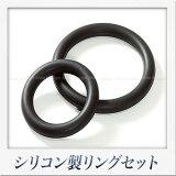 青芳 シリコン製 リング 2個セット(ブラック)